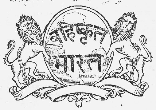 Logo of Bahishkrit Bharat, a Marathi periodical. The logo features the text of the journal title flanked by two lions in chains atop a banner.